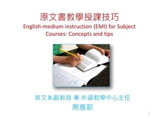 原文書教學 授課技巧 English-medium instruction (EMI) for Subject Courses: Concepts and tips