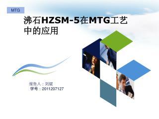 沸石 HZSM-5 在 MTG 工艺中的应用