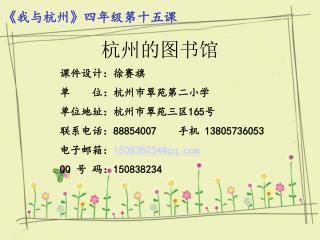 杭州的图书馆