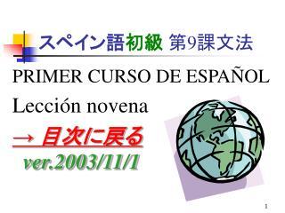 スペイン語 初級 第 9 課文法