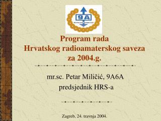 Program rada  Hrvatskog radioamaterskog saveza za 2004.g.