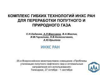 ИНХС РАН
