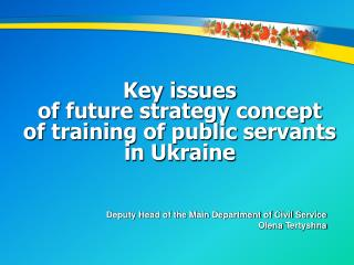 Key issues  of future strategy concept  of training of public servants in Ukraine