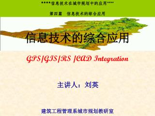 GPS/GIS/RS /CAD Integration