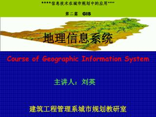 Course of Geographic Information System