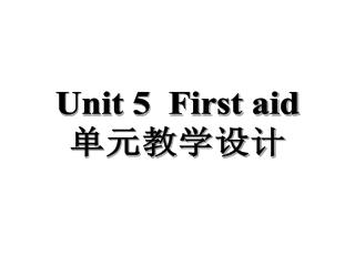 Unit 5  First aid 单元教学设计