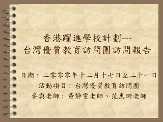 香港躍進學校計劃 --- 台灣優質教育訪問團訪問報告