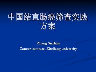 中国结直肠癌筛查实践方案