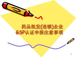 药品批发 ( 连锁 ) 企业 GSP 认证申报注意事项