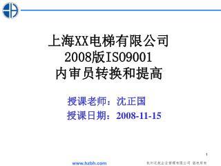 上海 XX 电梯有限公司 2008 版 ISO9001 内审员转换和提高