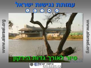 עמותת נגישות ישראל