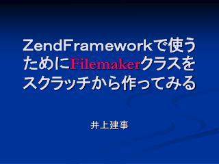 ZendFrameworkで使うために Filemaker クラスをスクラッチから作ってみる