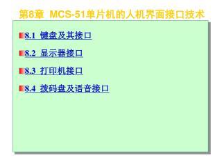 第 8 章 MCS-51 单片机的人机界面接口技术