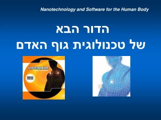 Nanotechnology and Software for the Human Body