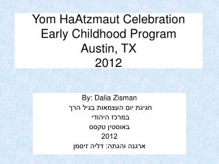 Yom HaAtzmaut Celebration Early Childhood Program Austin, TX 2012