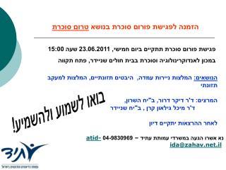 פגישת פורום סוכרת תתקיים ביום חמישי, 23.06.2011 שעה 15:00