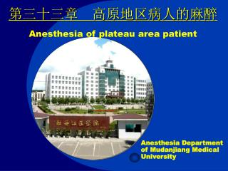 第三十三章  高原地区病人的麻醉 A nesthesia  of plateau area patient