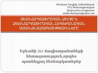 Երևանի 261 մագիստրանտների հետազոտություն,որպես պոտենցյալ ձեռնարկատերեր