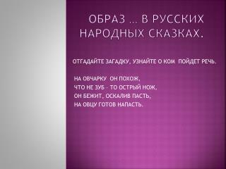 ОБРАЗ … В русских НАРОДНЫХ СКАЗКАХ.