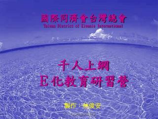國際同濟會台灣總會 Taiwan District of Kiwanis International 千人上網 E化教育研習營