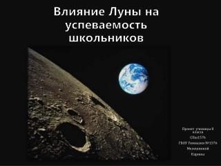 Влияние Луны на успеваемость  школьников