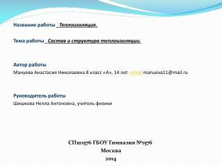 Название работы  _ Теплоизоляция . Тема работы Состав и структура теплоизоляции. Автор работы