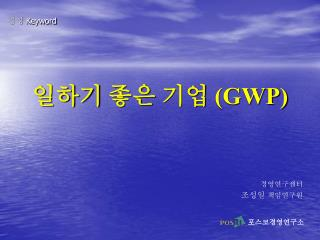 일하기 좋은 기업  (GWP)