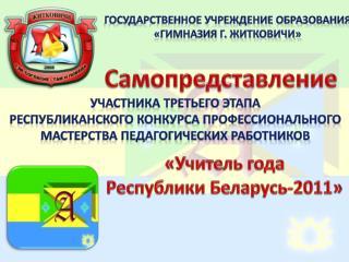 Государственное учреждение образования «Гимназия г. Житковичи»