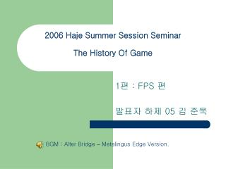 2006 Haje Summer Session Seminar The History Of Game