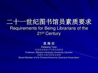 二十一世纪图书馆员素质要求 Requirements for Being Librarians of the 21 st  Century