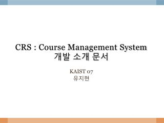CRS : Course Management System 개발 소개 문서