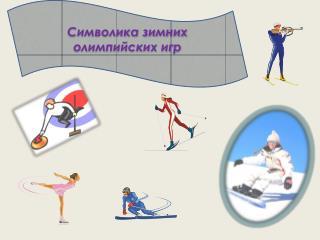 Символика зимних олимпийских игр
