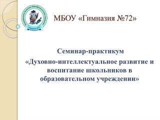 МБОУ «Гимназия №72»