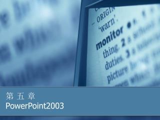 第 五 章 PowerPoint2003