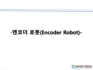 엔코더 로봇 (Encoder Robot)-