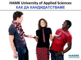 HAMK University of Applied Sciences КАК ДА КАНДИДАТСТВАМЕ