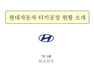 ' 07. 9 월 H A O S
