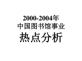 2000-2004 年 中国图书馆事业 热点分析