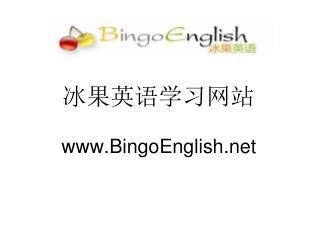 冰果英语学习网站