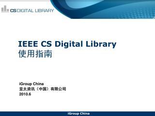 IEEE CS Digital Library 使用指南