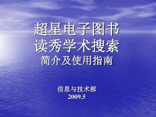 超星电子图书 读秀学术搜索 简介及使用指南 信息与技术部   2009.5