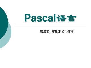 Pascal 语言