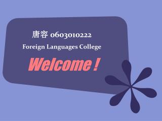 唐容  0603010222   Foreign Languages College Welcome !