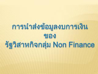 การนำส่งข้อมูลงบการเงิน ของ รัฐวิสาหกิจกลุ่ม  Non Finance