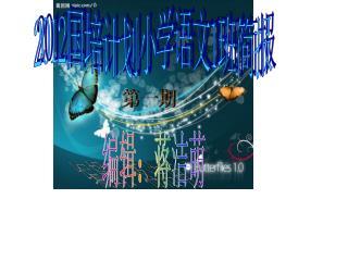 2012 国培计划小学语文 1 班简报