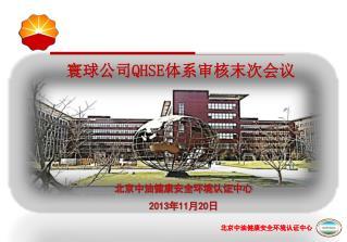 北京中油健康安全环境认证中心 2013 年 11 月 20 日