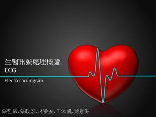 生醫訊號處理概論 ECG
