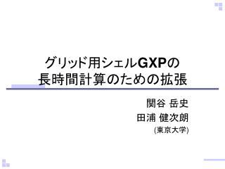 グリッド用シェル GXP の 長時間計算のための拡張