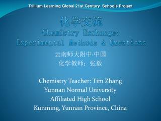 云南师大附中 · 中国 化学教师:张毅 Chemistry Teacher: Tim Zhang Yunnan Normal University Affiliated High School