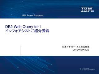 DB2 Web Query for i インフォアシストご紹介資料